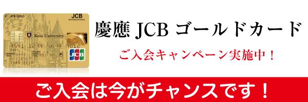 慶應JCBゴールドカードご入会キャンペーン