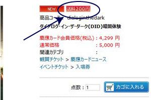400円商品詳細画面
