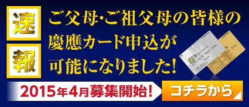 keio_fubo_492_211.jpg