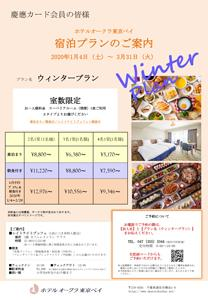 okura_stay20170414.jpg