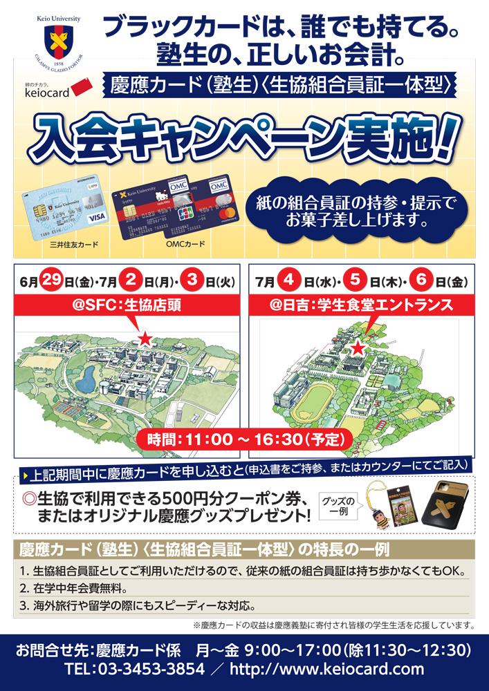 A4_keioキャンペーンポスター1806.jpg
