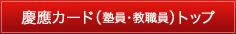 慶應カード(塾員・教職員)トップ