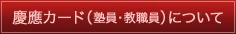 慶應カード(塾員・教職員)について