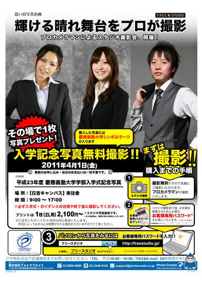 FREEPHOTO入学式ビラ