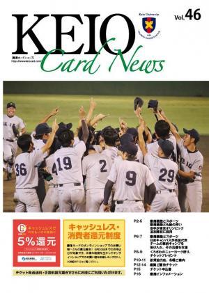 keio_news46_1219.jpg