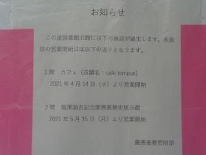 旧図書館 喫茶案内横全体.jpg