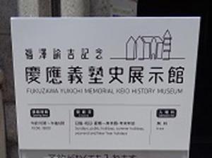義塾史展示館-(2)変形.jpg