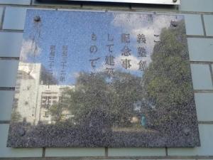 第4校舎B棟碑 (2).jpg