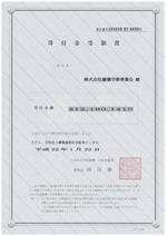 日本私立学校振興・共済事業団 受領書