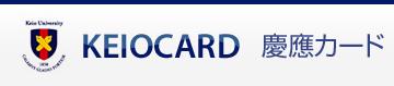 慶應カード