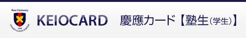 慶應カード【塾生(学生)】